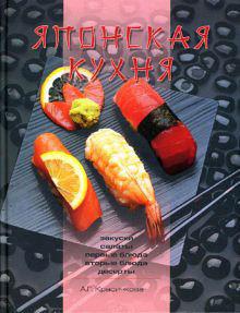 Анастасия Красичкова Японская кухня анастасия красичкова японская кухня