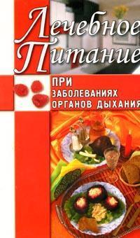 Юлия Рычкова Лечебное питание при заболеваниях органов дыхания