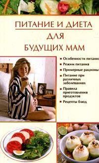 Ирина Викторовна Новикова Питание и диета для будущих мам новикова и в питание и диета для будущих мам