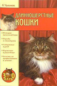 Анастасия Красичкова Длинношерстные кошки красичкова анастасия геннадьевна длинношерстные кошки