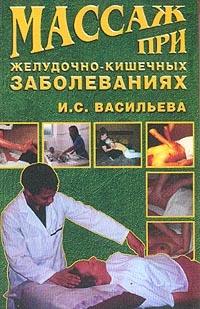 Ирина Васильева Массаж при желудочно-кишечных заболеваниях