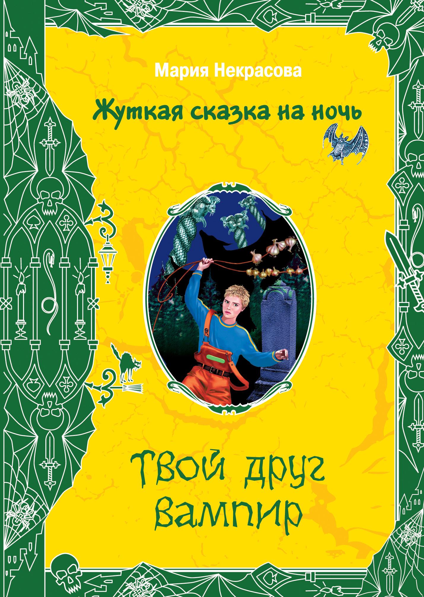 Мария Некрасова Твой друг вампир стойка подрамника ниссан ноут