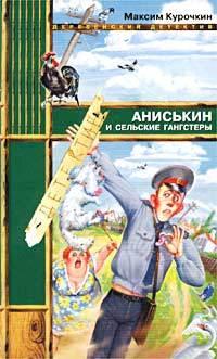 Максим Курочкин Аниськин и сельские гангстеры