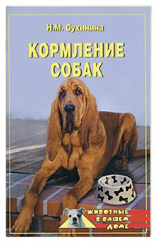 Наталья Сухинина Кормление собак наталья сухинина кормление собак