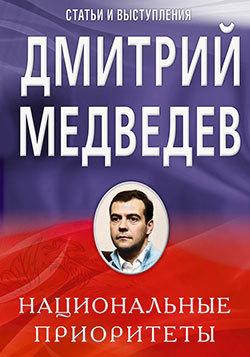 Дмитрий Медведев Национальные приоритеты новая политическая стратегия в послании президента дмитрия медведева сборник