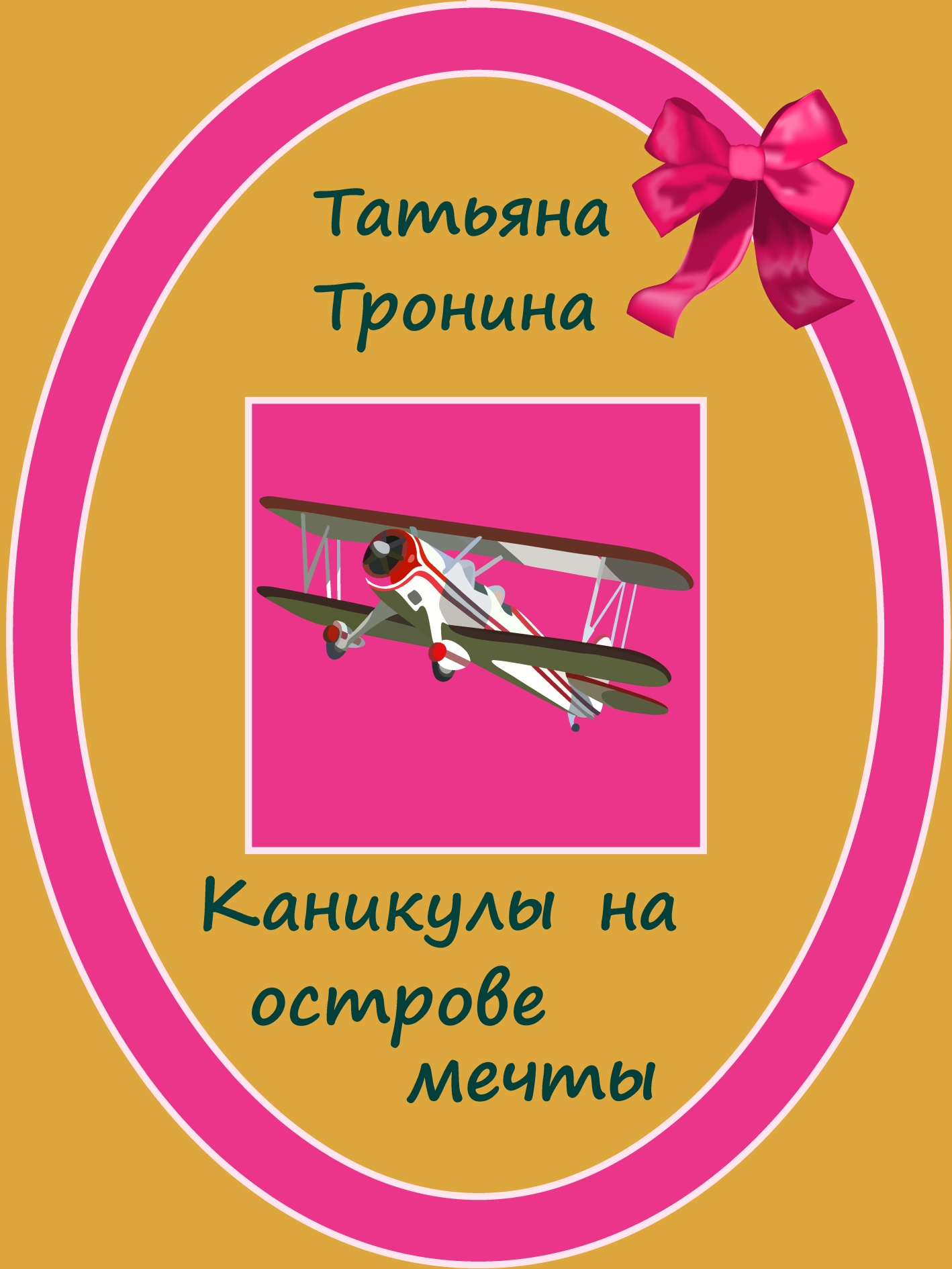 Татьяна Тронина Каникулы на острове мечты