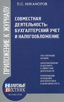 П.С. Никаноров Совместная деятельность: бухгалтерский учет и налогобложение и в утехин о метауровне коммуникации в ходе совместной деятельности