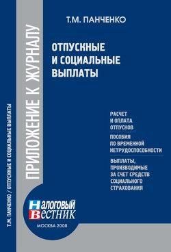 Т. М. Панченко Отпускные и социальные выплаты