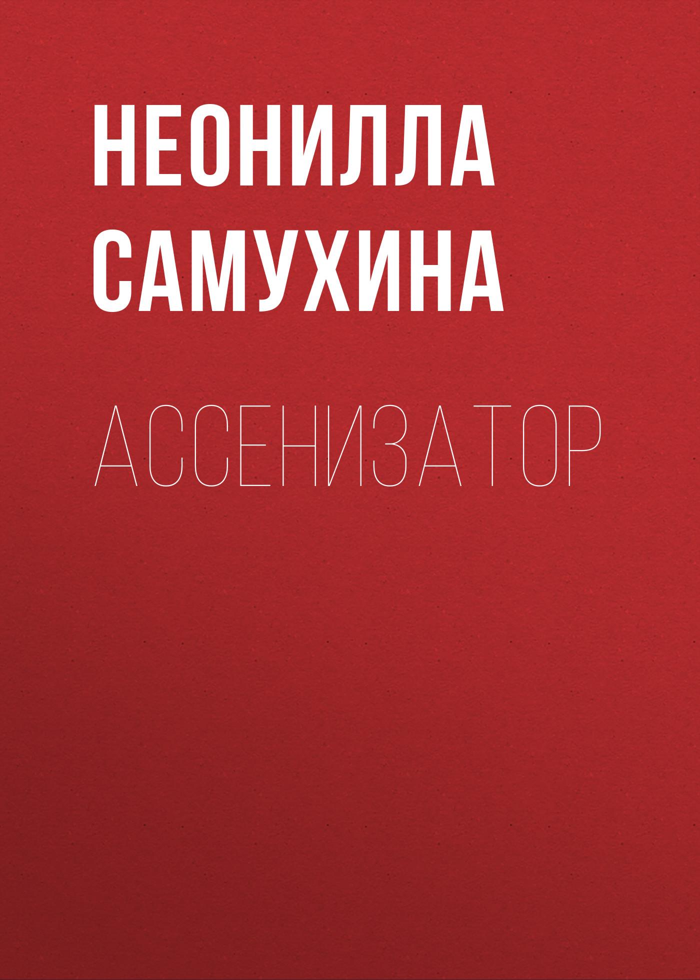Неонилла Самухина Ассенизатор цена 2017