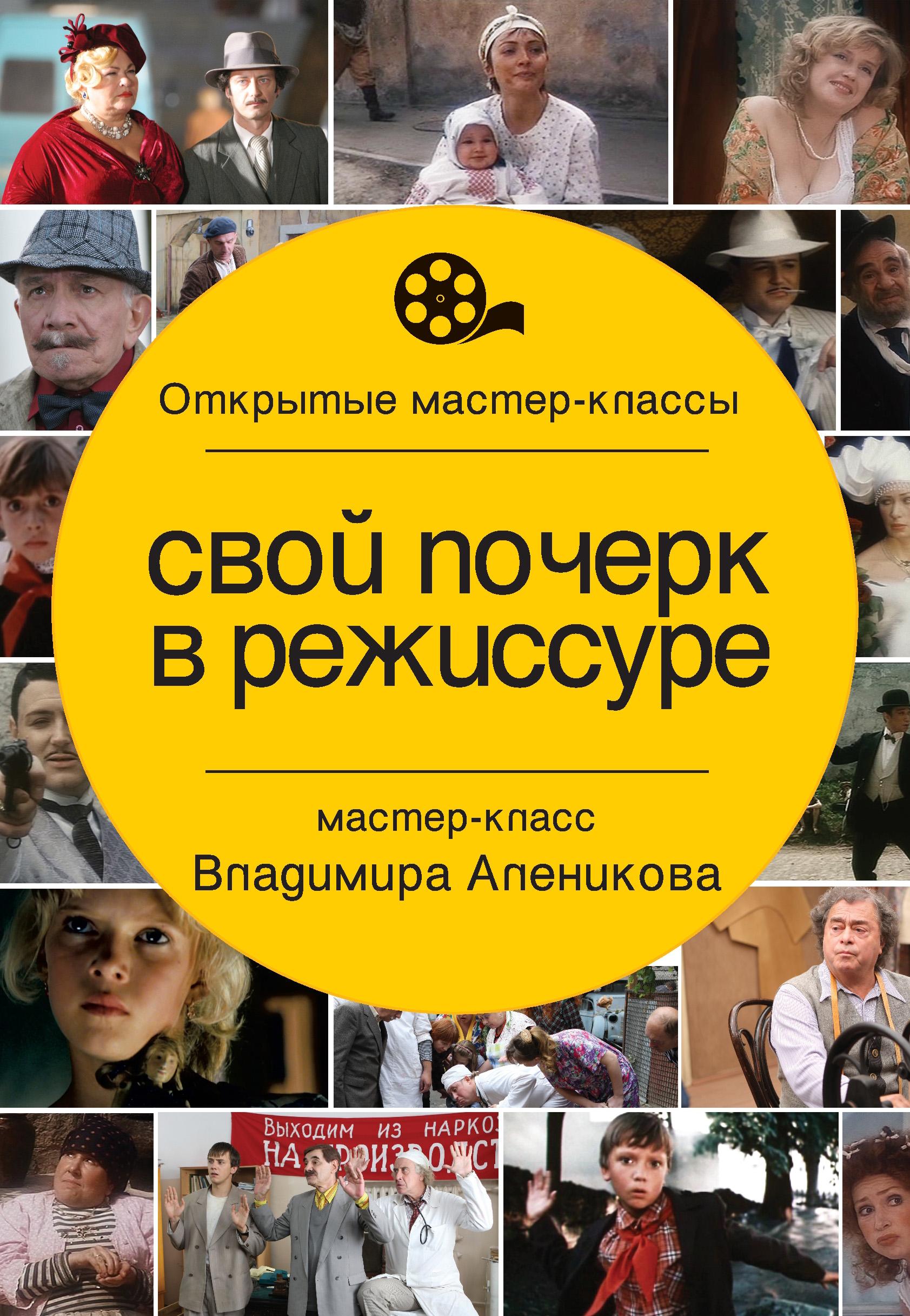 все цены на Владимир Алеников Свой почерк в режиссуре онлайн