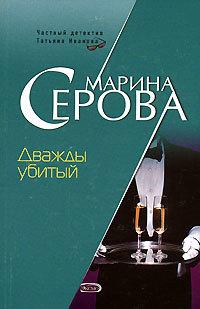 Марина Серова Дважды убитый шабашкевич а дважды убитый