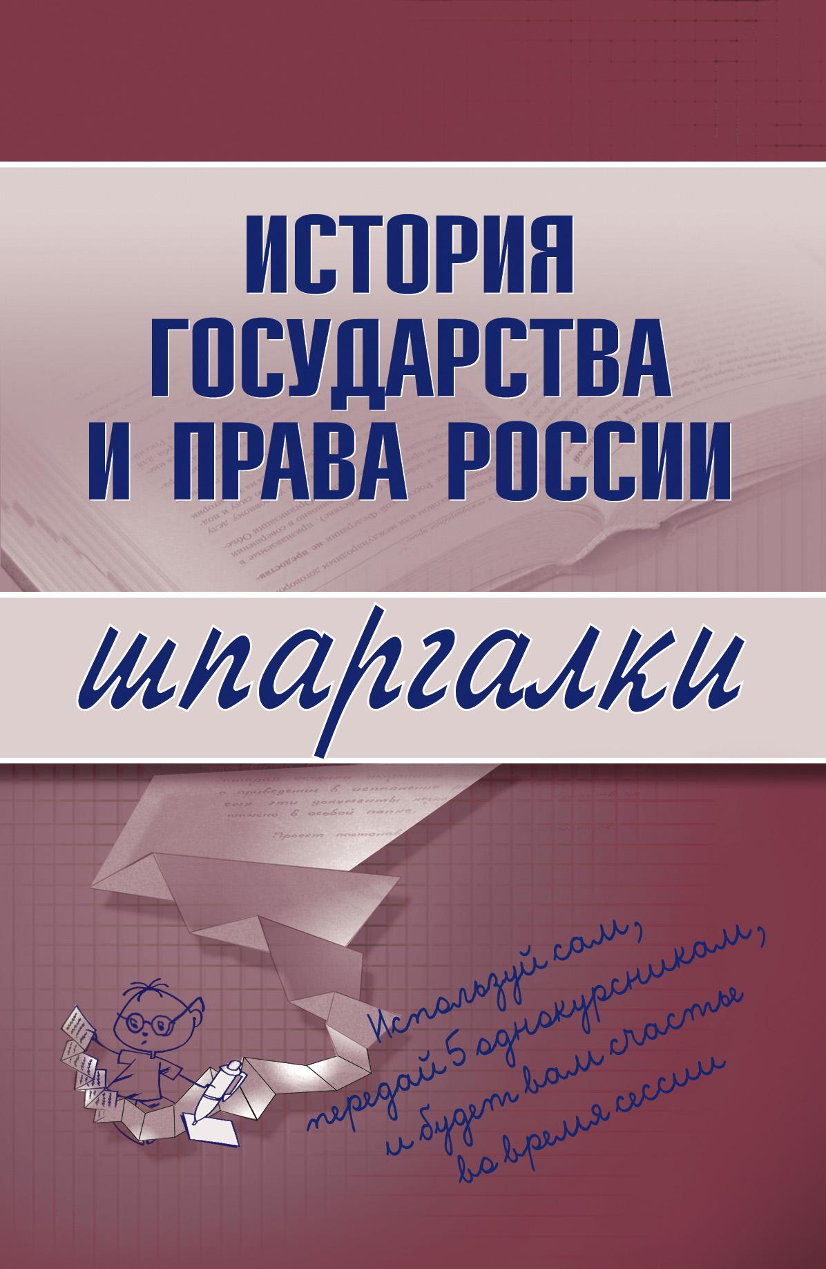 Отсутствует История государства и права России л н терехова история государства и права россии ответы на экзаменационные билеты