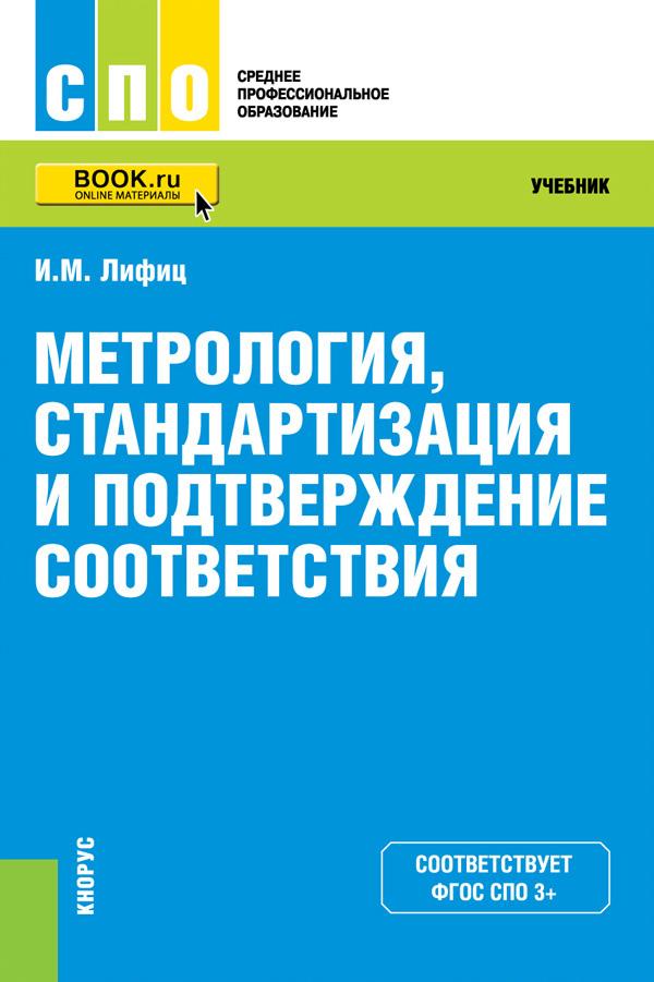 Иосиф Моисеевич Лифиц Метрология, стандартизация и подтверждение соответствия