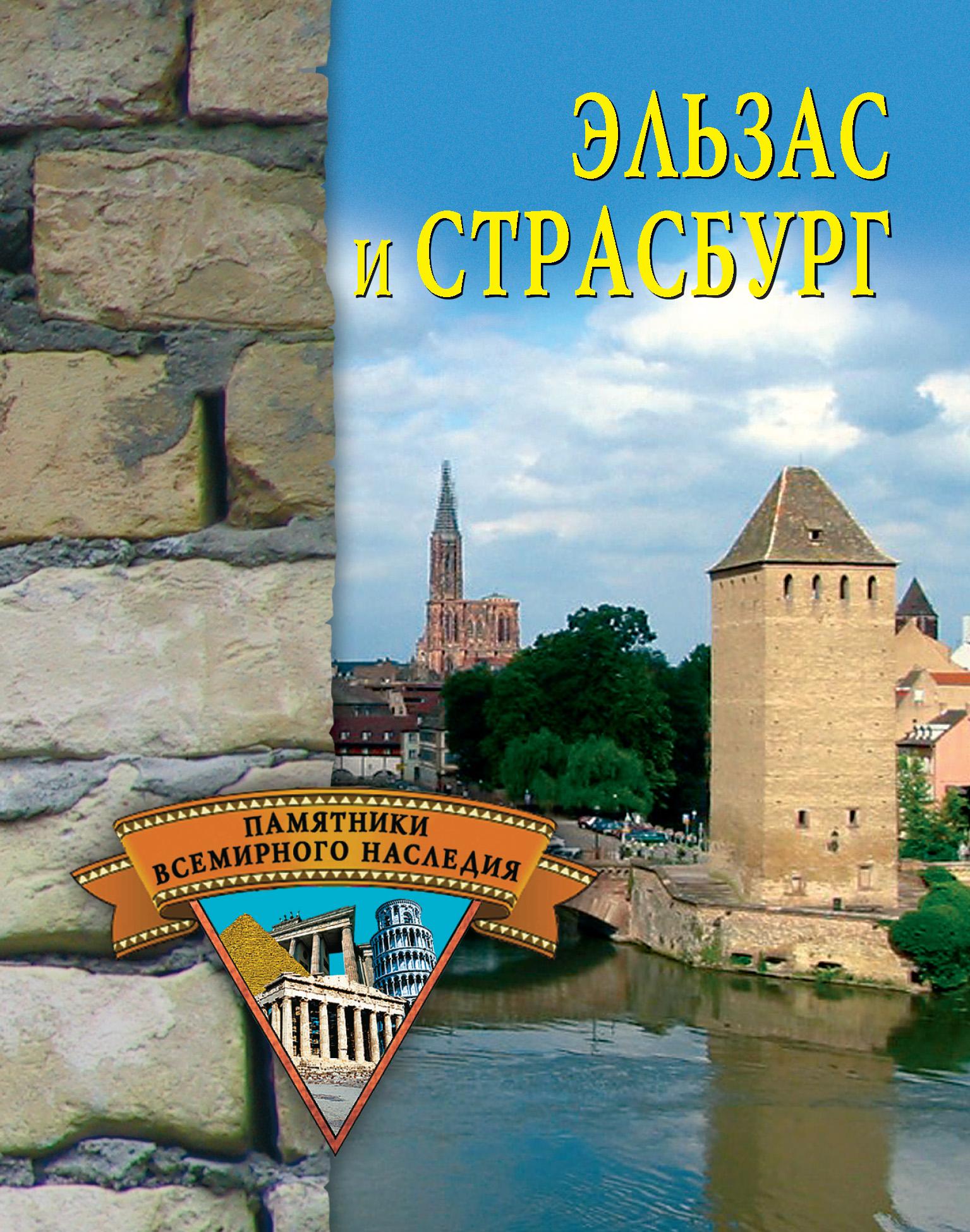 Эльзас и Страсбург