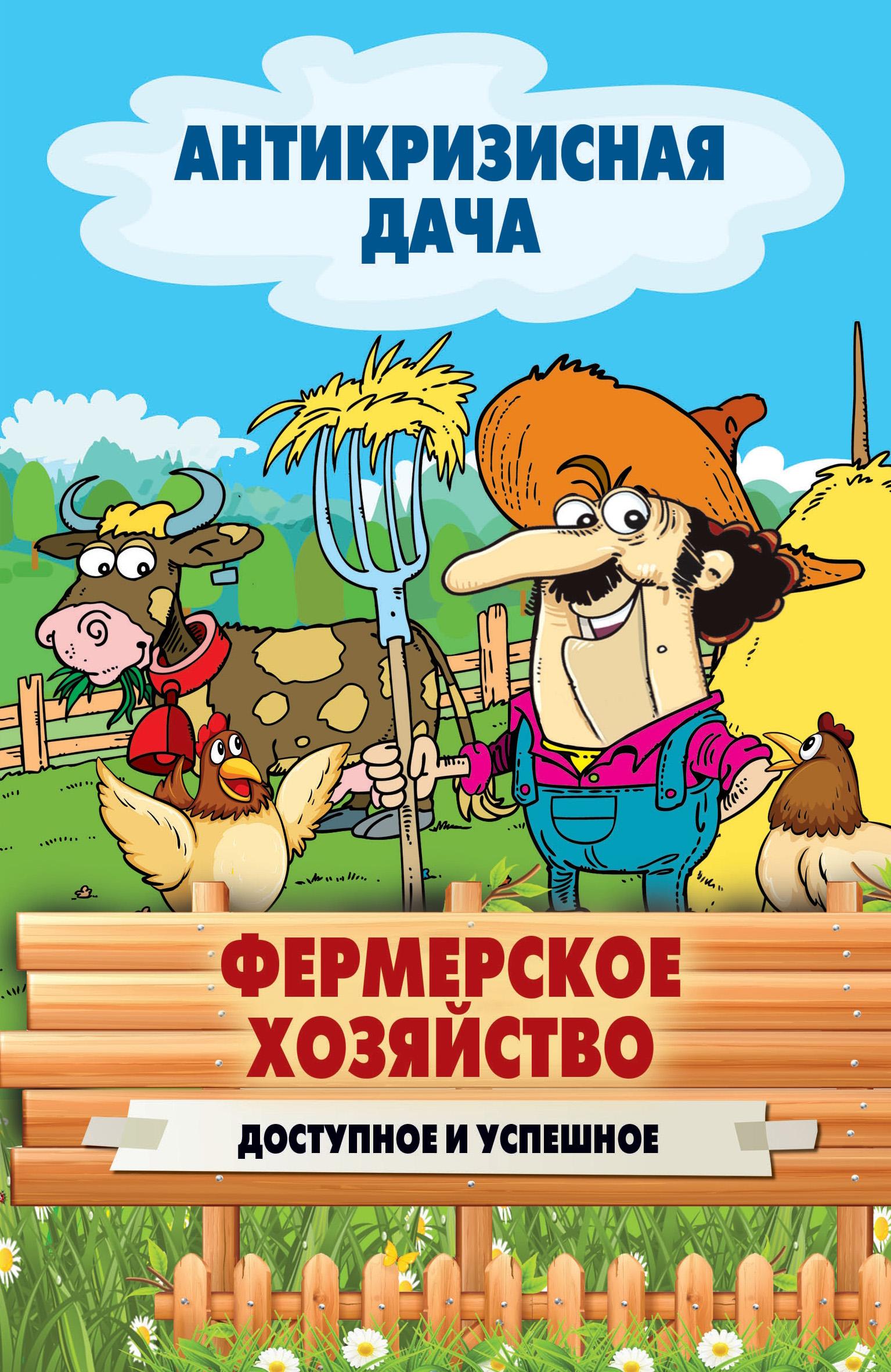 Отсутствует Фермерское хозяйство. Доступное и успешное авто по русски джип фермерское хозяйство