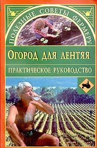 Евгения Сбитнева Огород для лентяя