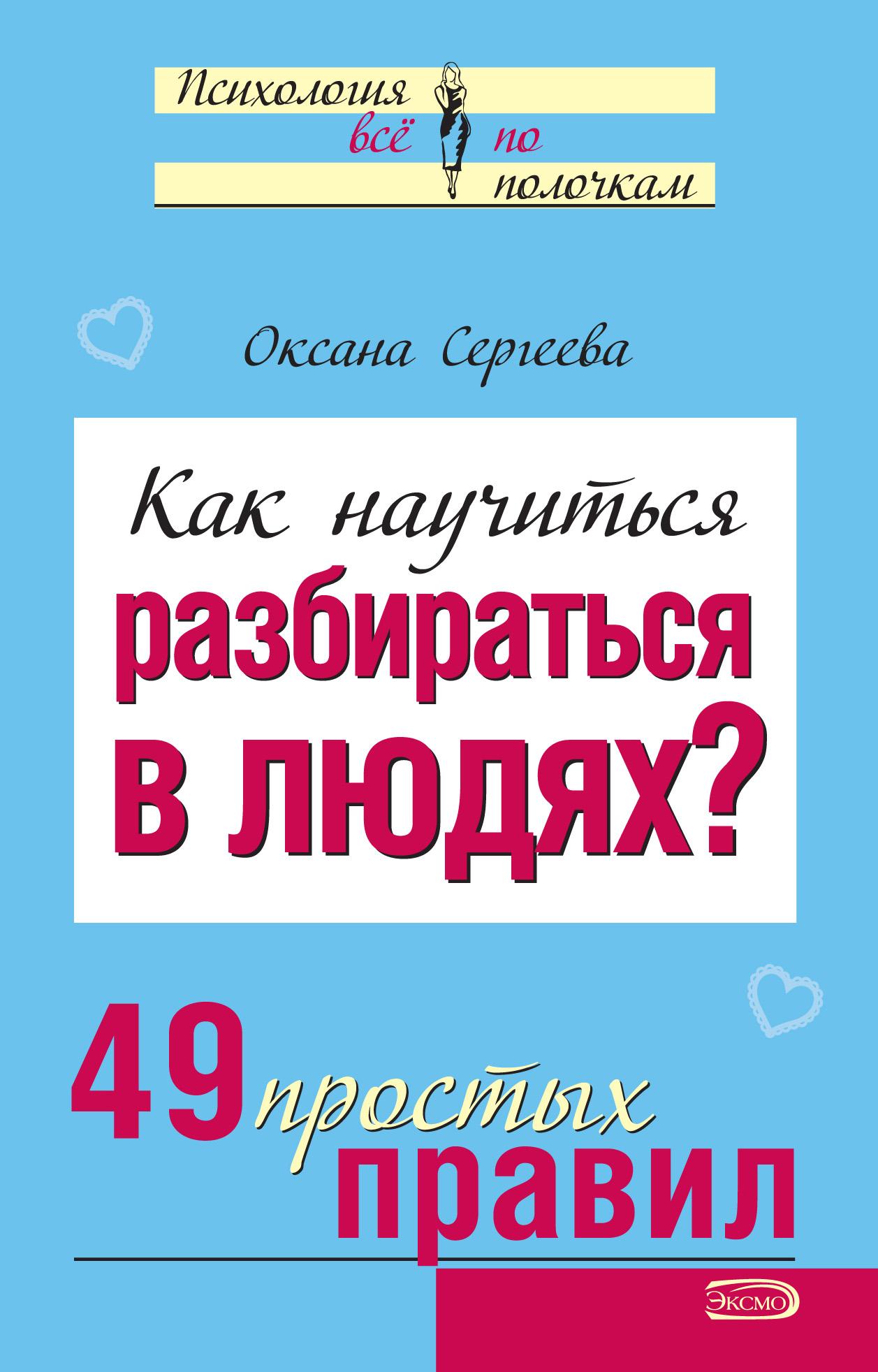 цена на Оксана Сергеева Как научиться разбираться в людях? 49 простых правил