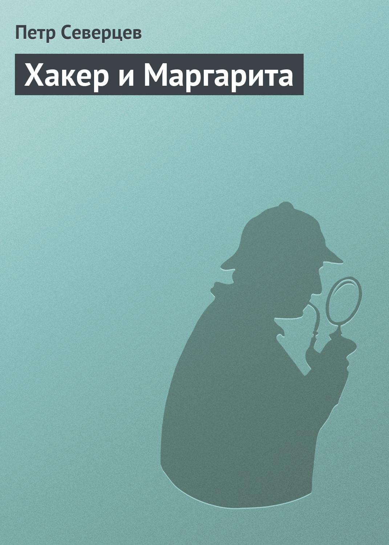 Петр Северцев Хакер и Маргарита маргарита евгеньевна дешкович а