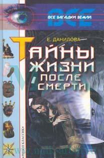 Елизавета Данилова Жизнь после смерти