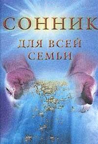 Елизавета Данилова Сонник для всей семьи романова алена полный семейный сонник на каждый день 12 в 1