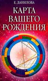 Елизавета Данилова Карта вашего рождения
