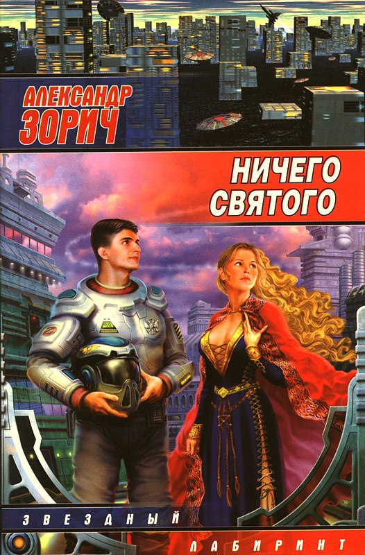 цена на Александр Зорич Ничего святого (сборник)