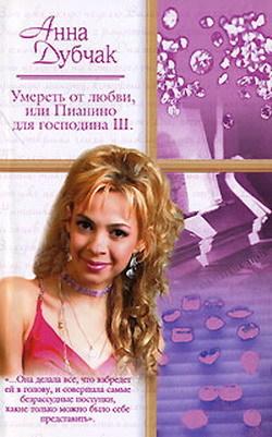 Анна Дубчак Девушки в черном анна дубчак смертельный поцелуй