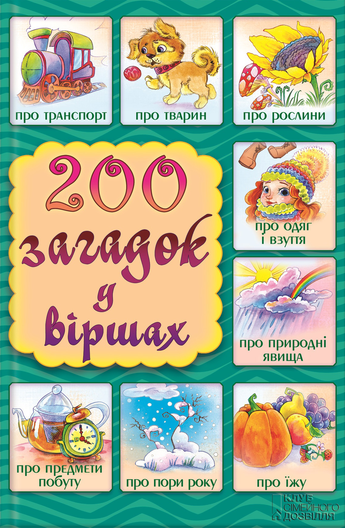 Надія Паніна 200 загадок у віршах володимир верховень чудо азбука у віршах вчимося читати з казковими героями