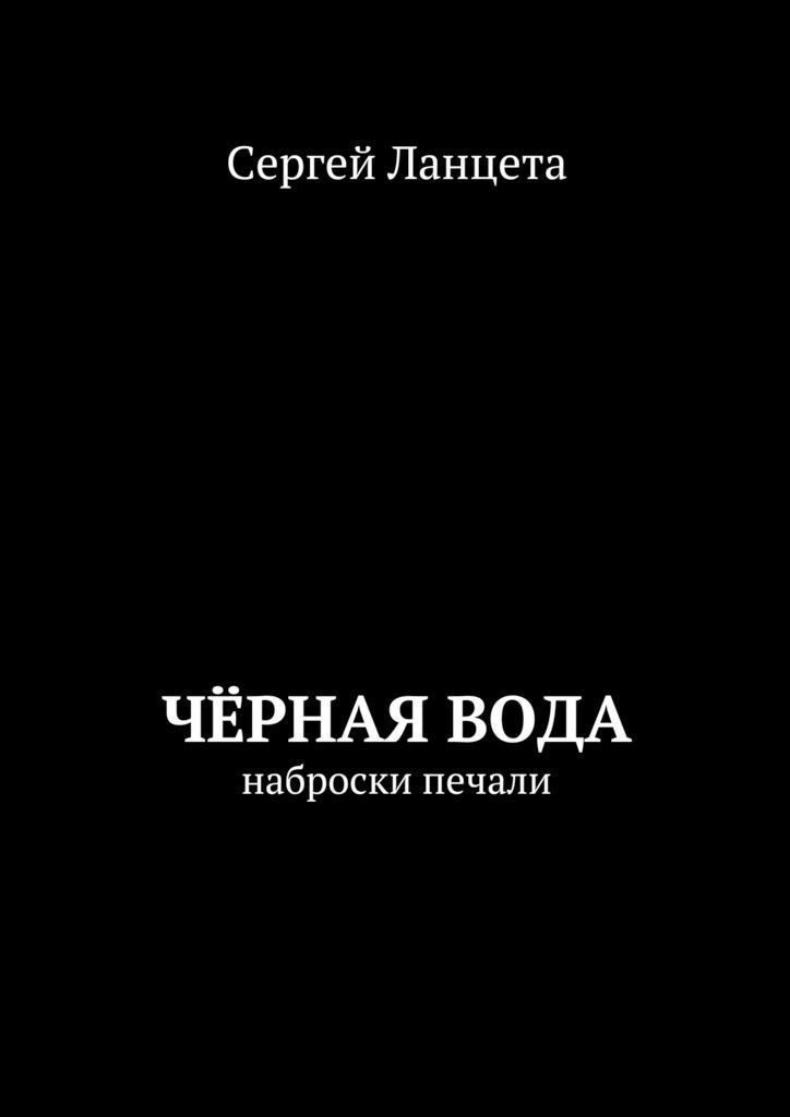 Сергей Ланцета ЧёрнаяВода арсений бек чёрнаявода пиратские приключения