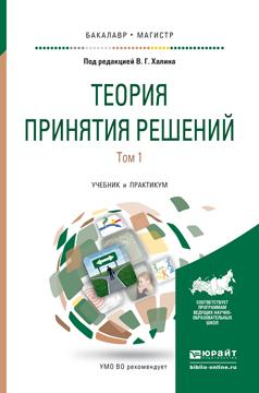 Людмила Викторовна Гадасина Теория принятия решений в 2 т. Том 1. Учебник и практикум для бакалавриата и магистратуры