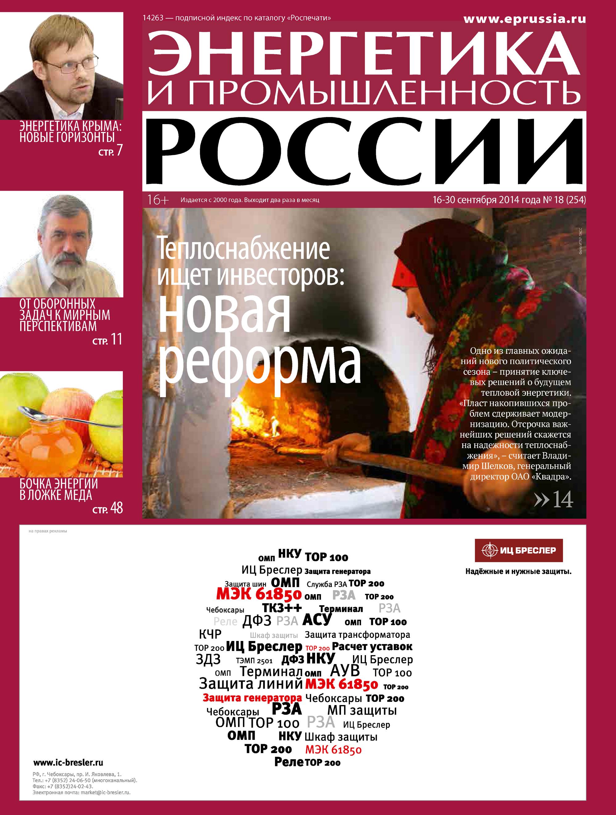 Отсутствует Энергетика и промышленность России №18 2014 насосы