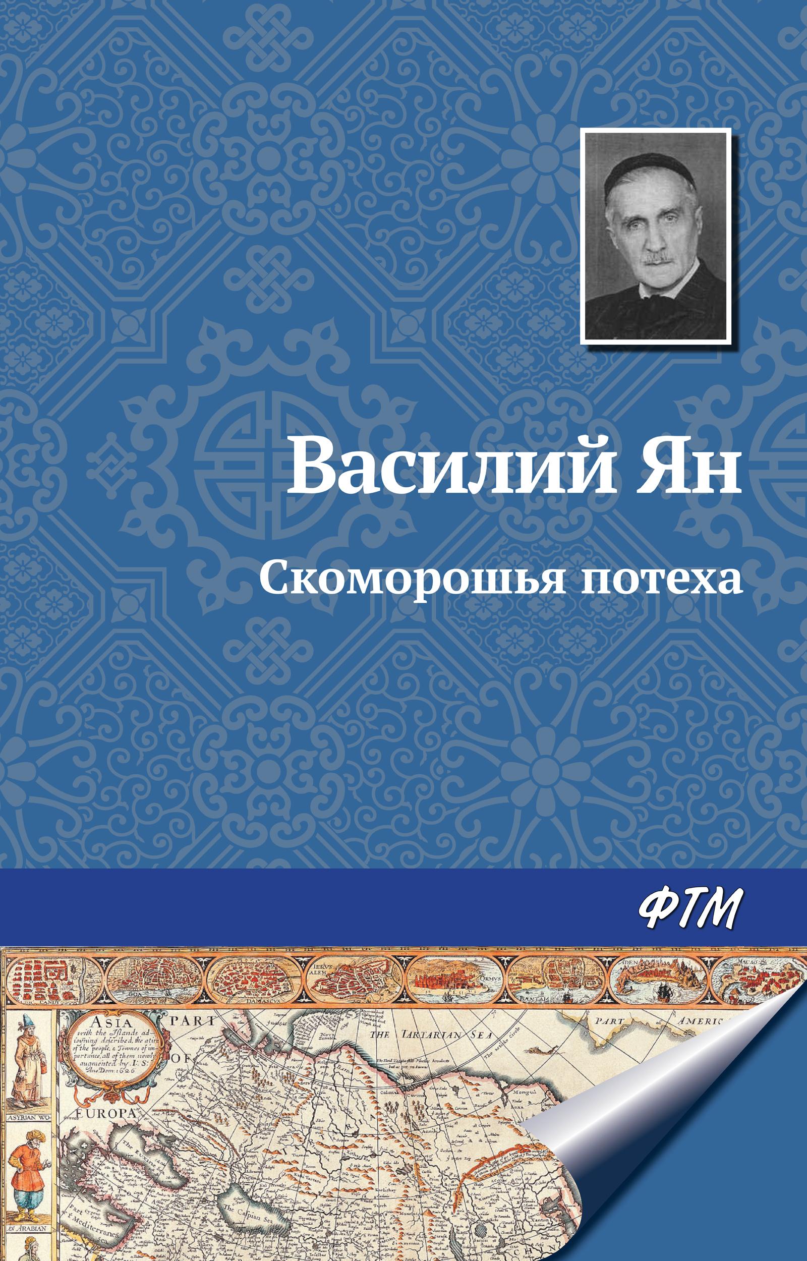 цена Василий Ян Скоморошья потеха