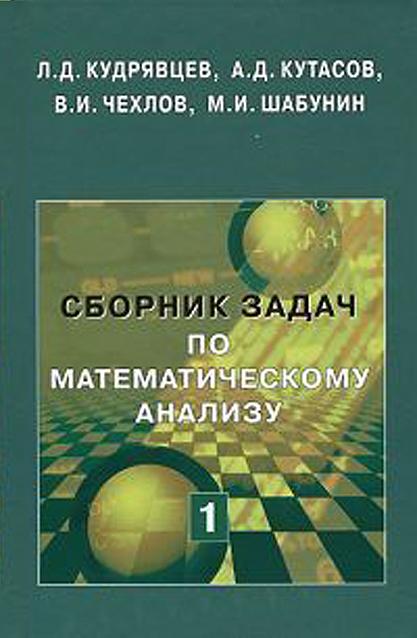 М. И. Шабунин Сборник задач по математическому анализу. Том 1 г и запорожец руководство к решению задач по математическому анализу