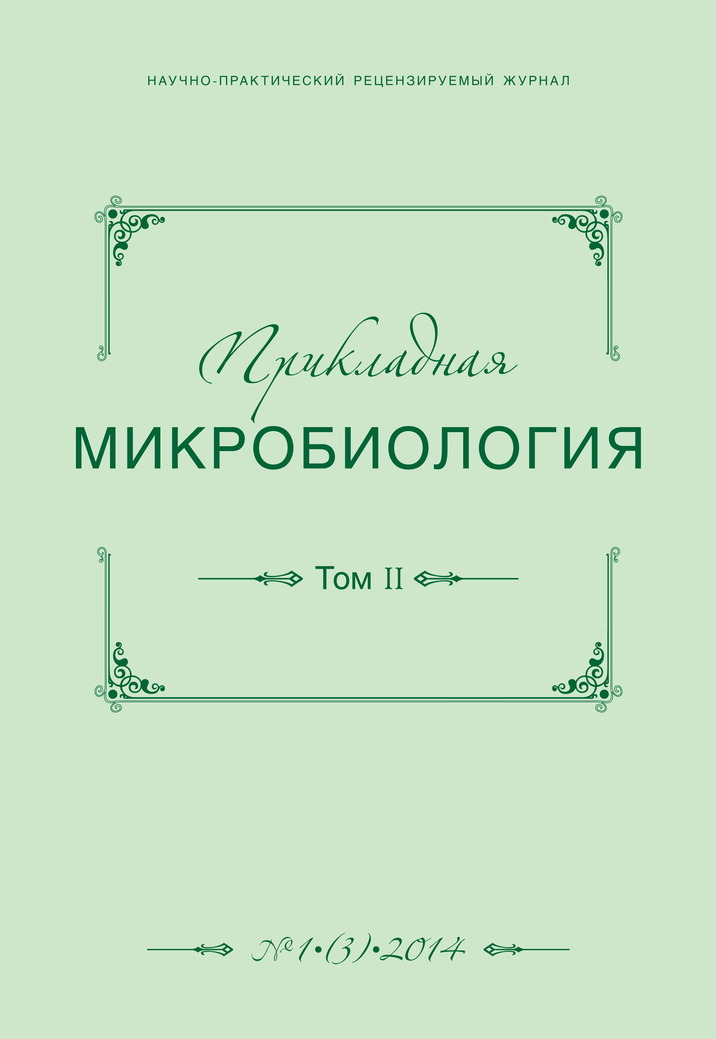Отсутствует Прикладная микробиология №01 (03) 2014 сбойчаков в микробиология основы эпидемиологии и методы микробиологических исследований учебник isbn 9785299007459