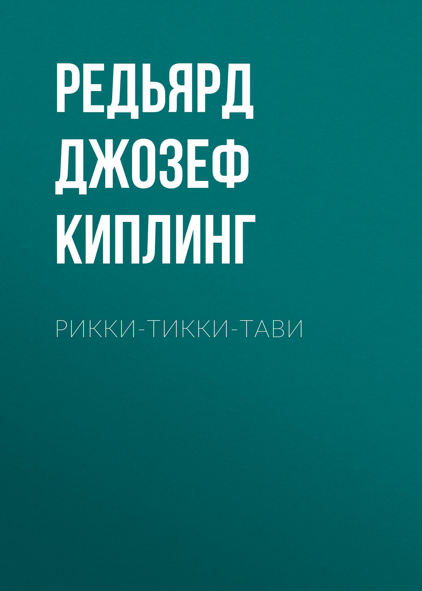 Редьярд Киплинг Рикки-Тикки-Тави киплинг д рикки тикки тави сказки page 5 page 7