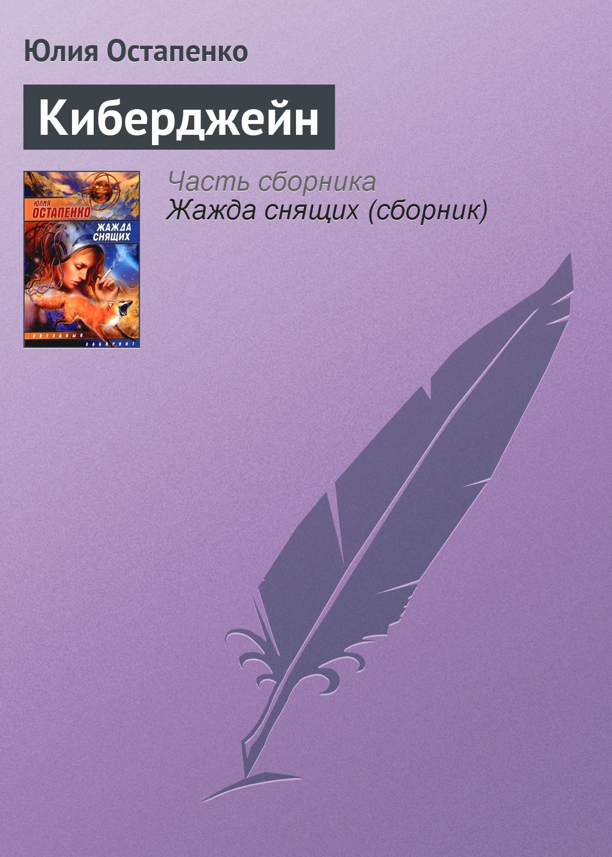 Юлия Остапенко Киберджейн цена и фото