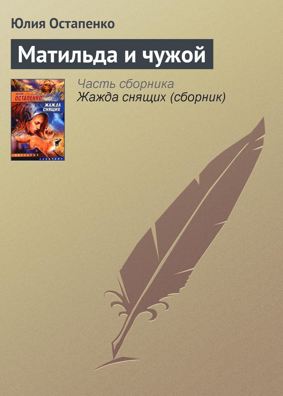 Юлия Остапенко Матильда и чужой цена и фото