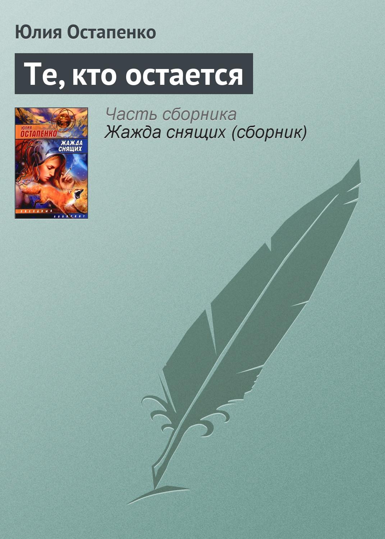 Юлия Остапенко Те, кто остается цена и фото