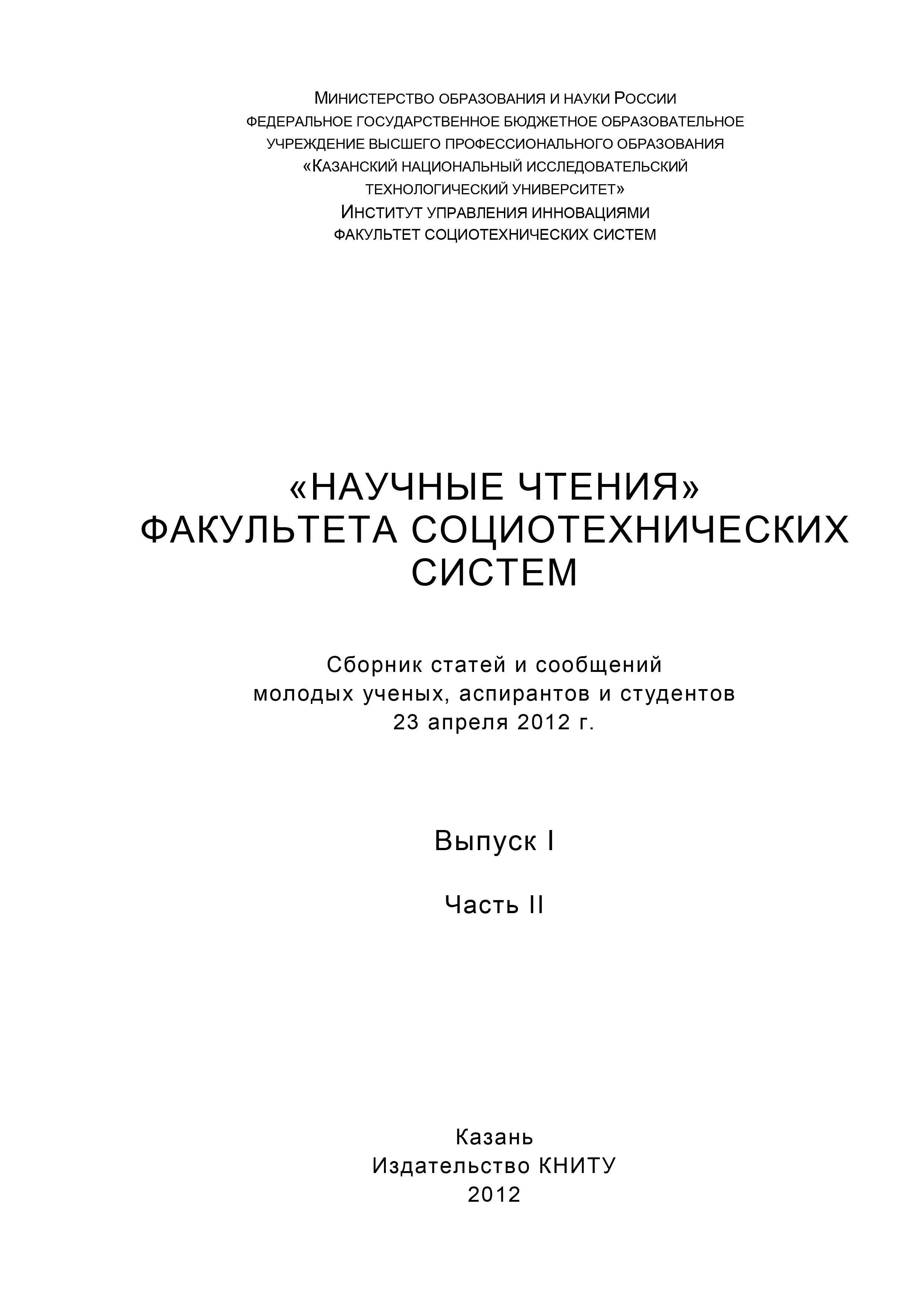 Коллектив авторов «Научные чтения» факультета социотехнических систем. Выпуск 1. Часть II