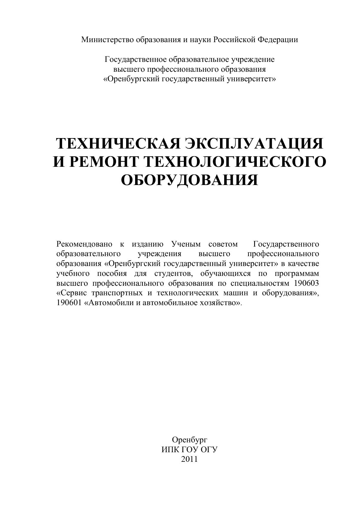Р. Х. Хасанов Техническая эксплуатация и ремонт технологического оборудования николай чиченев эксплуатация технологического оборудования