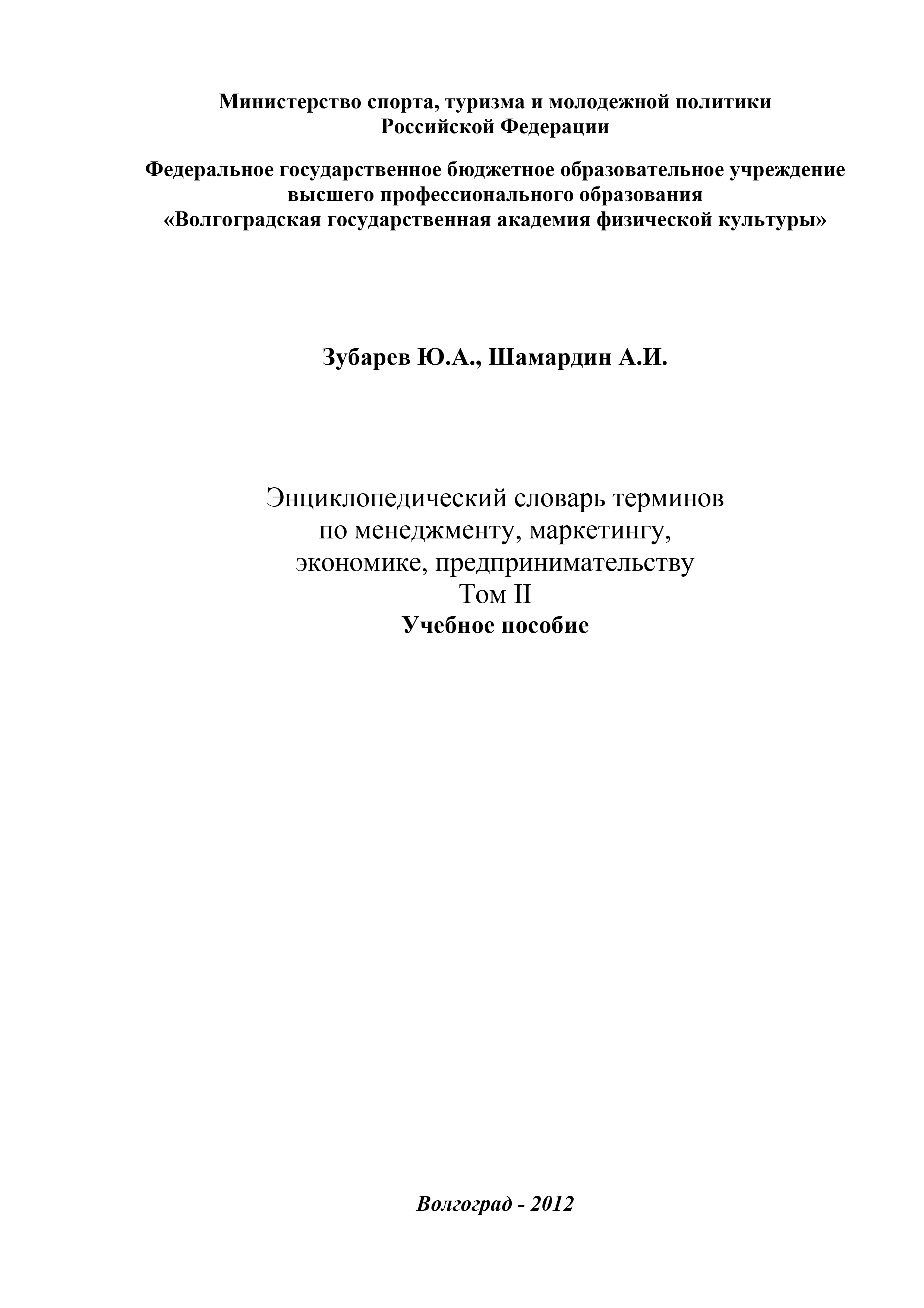 Энциклопедический словарь терминов по менеджменту, маркетингу, экономике, предпринимательству. Том II