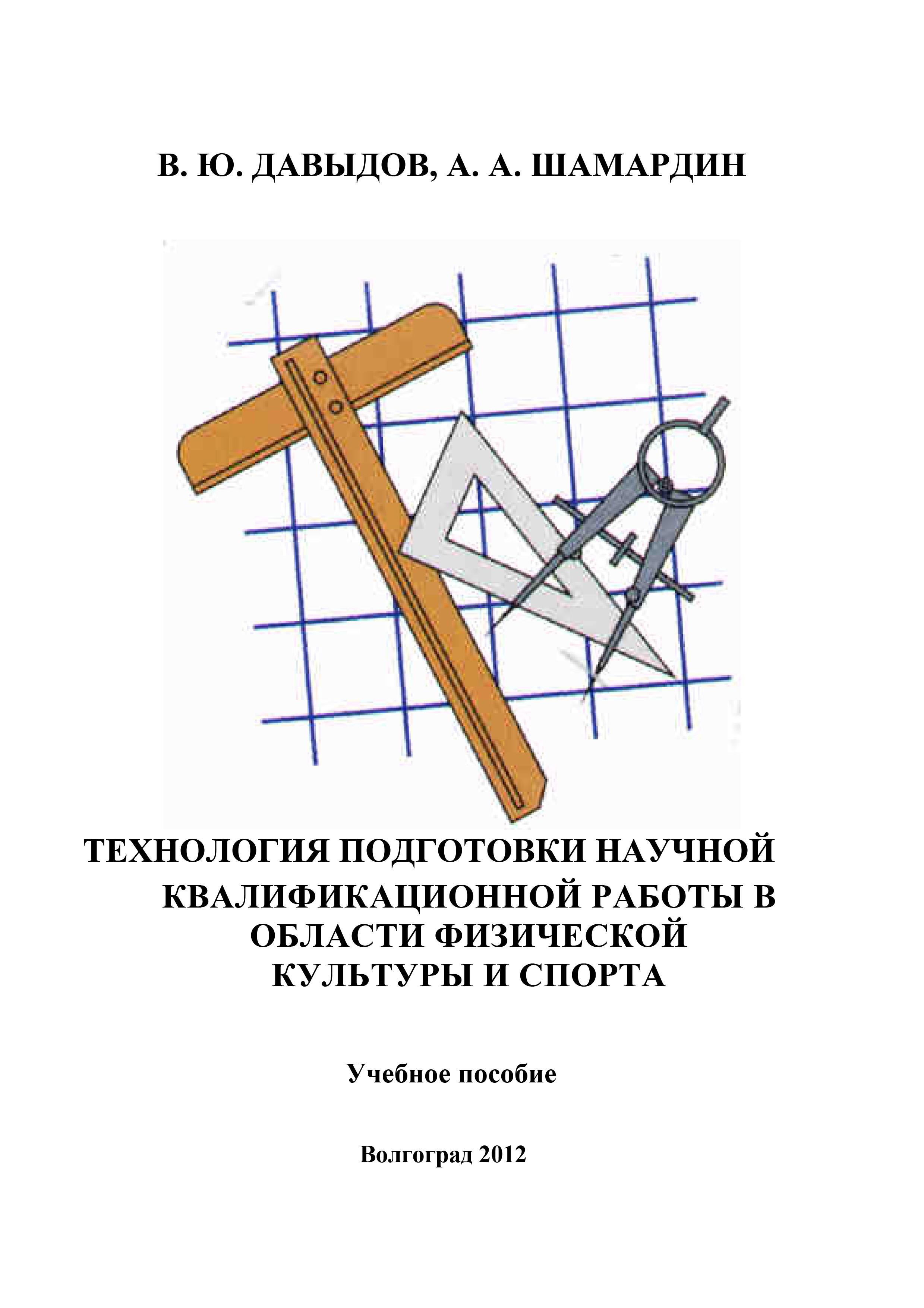 В. Ю. Давыдов Технология подготовки научной квалификационной работы в области физической культуры и спорта