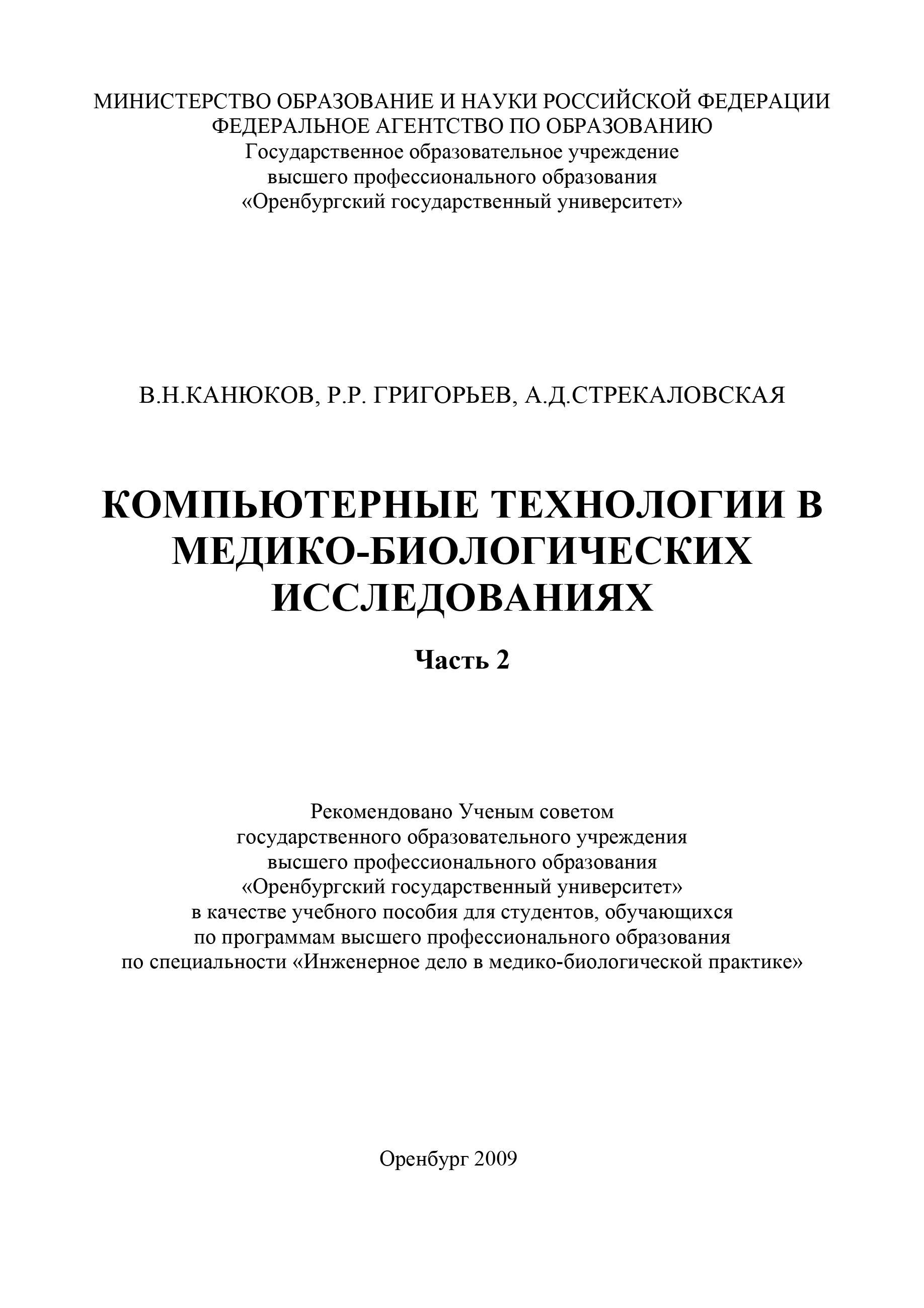 Р. Григорьев Компьютерные технологии в медико-биологических исследованиях. Часть 2 прикладная теория информационного обеспечения медико биологических исследований
