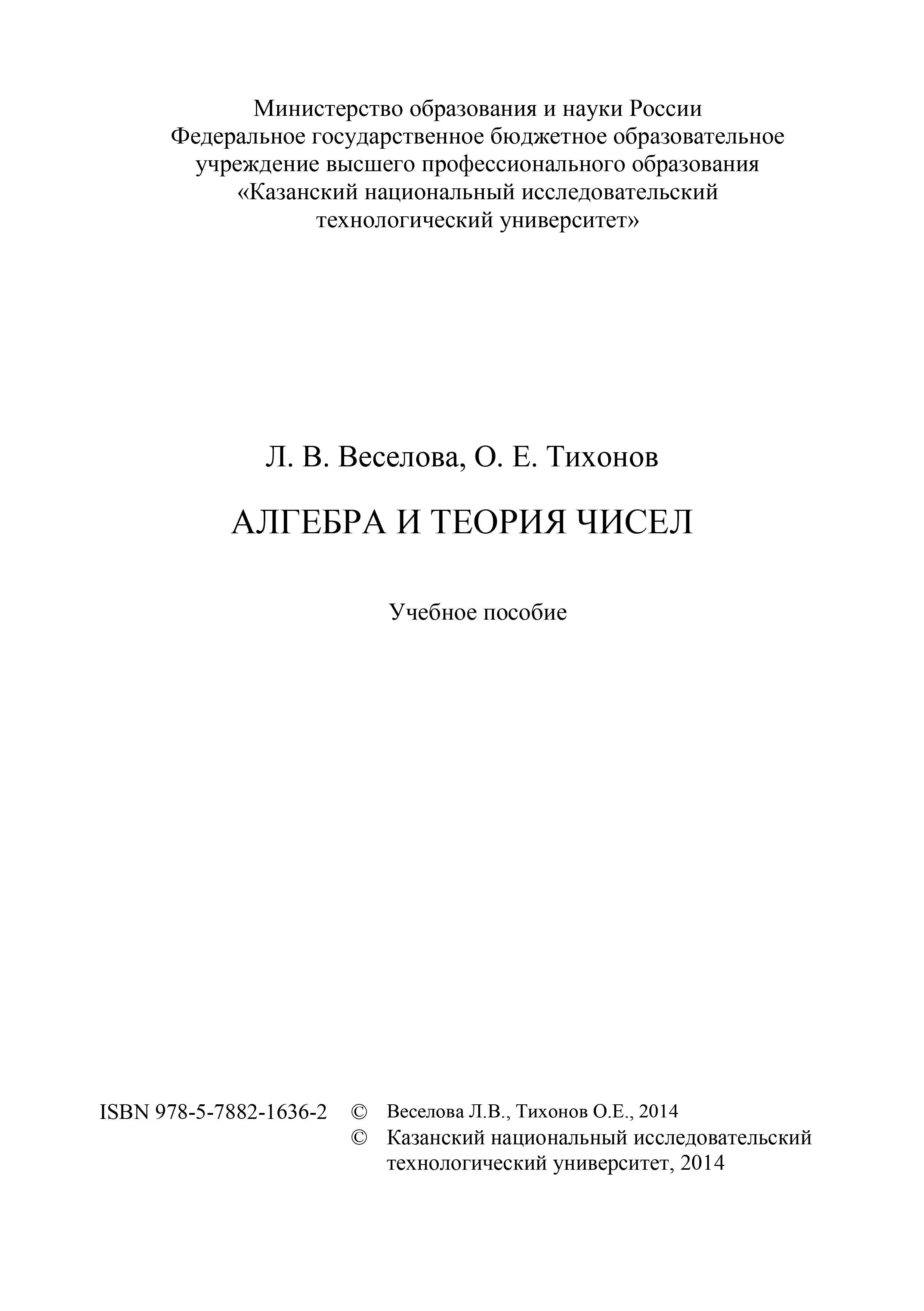 Л. Веселова Алгебра и теория чисел иван матвеевич виноградов основы теории чисел