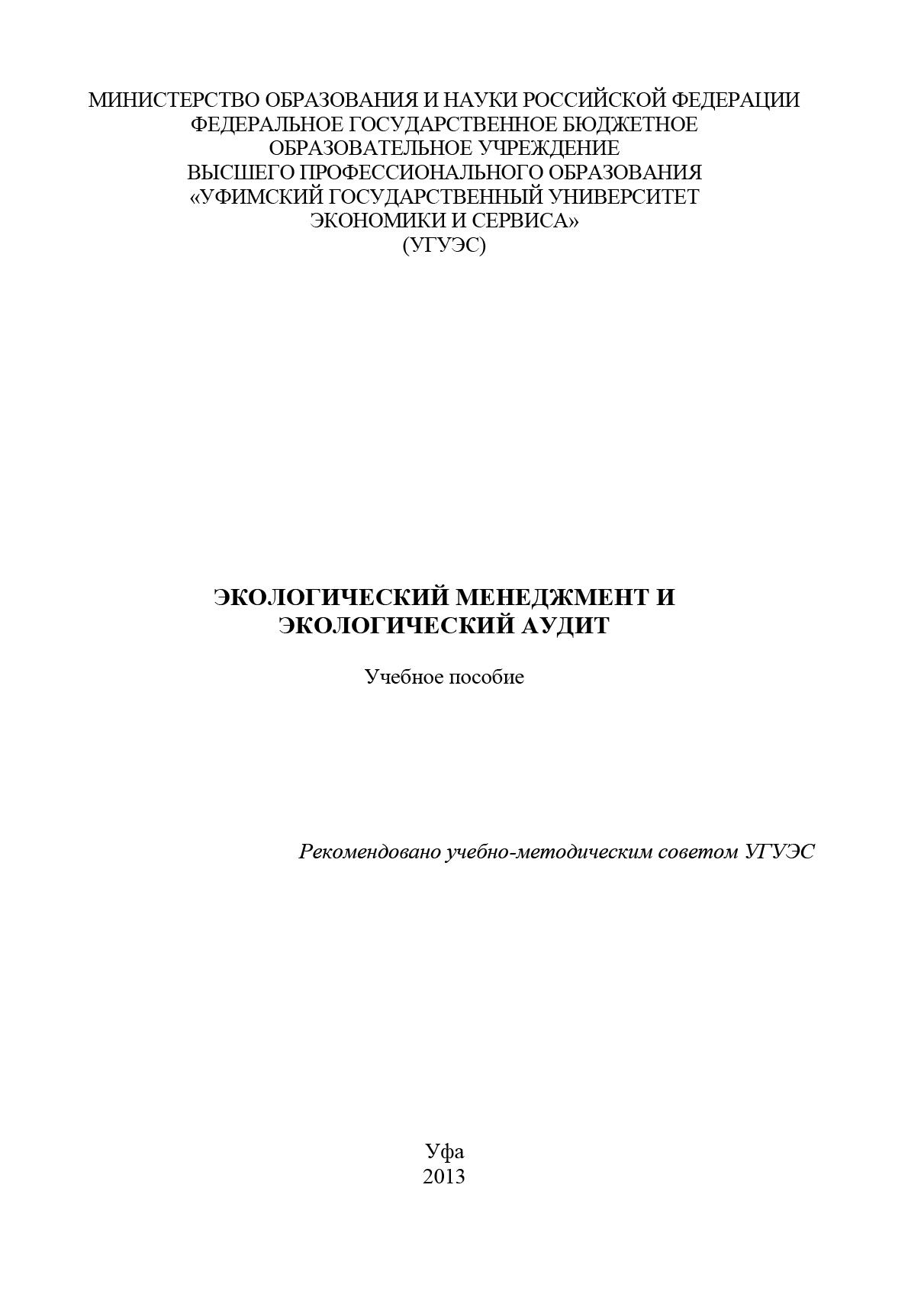 Коллектив авторов Экологический менеджмент и экологический аудит цены