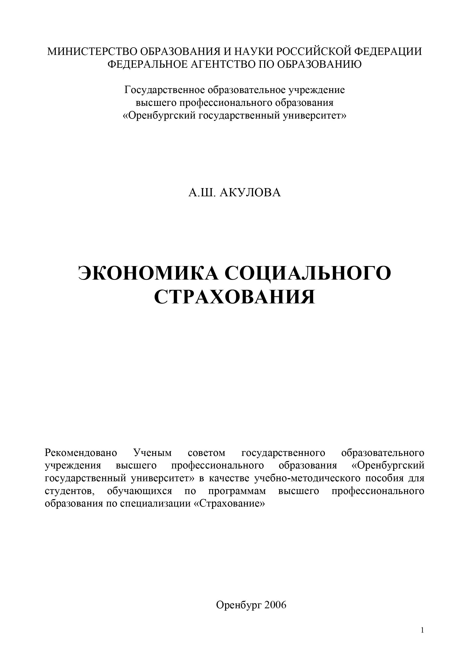 А. Ш. Акулова Экономика социального страхования в н рыбин основы страхования
