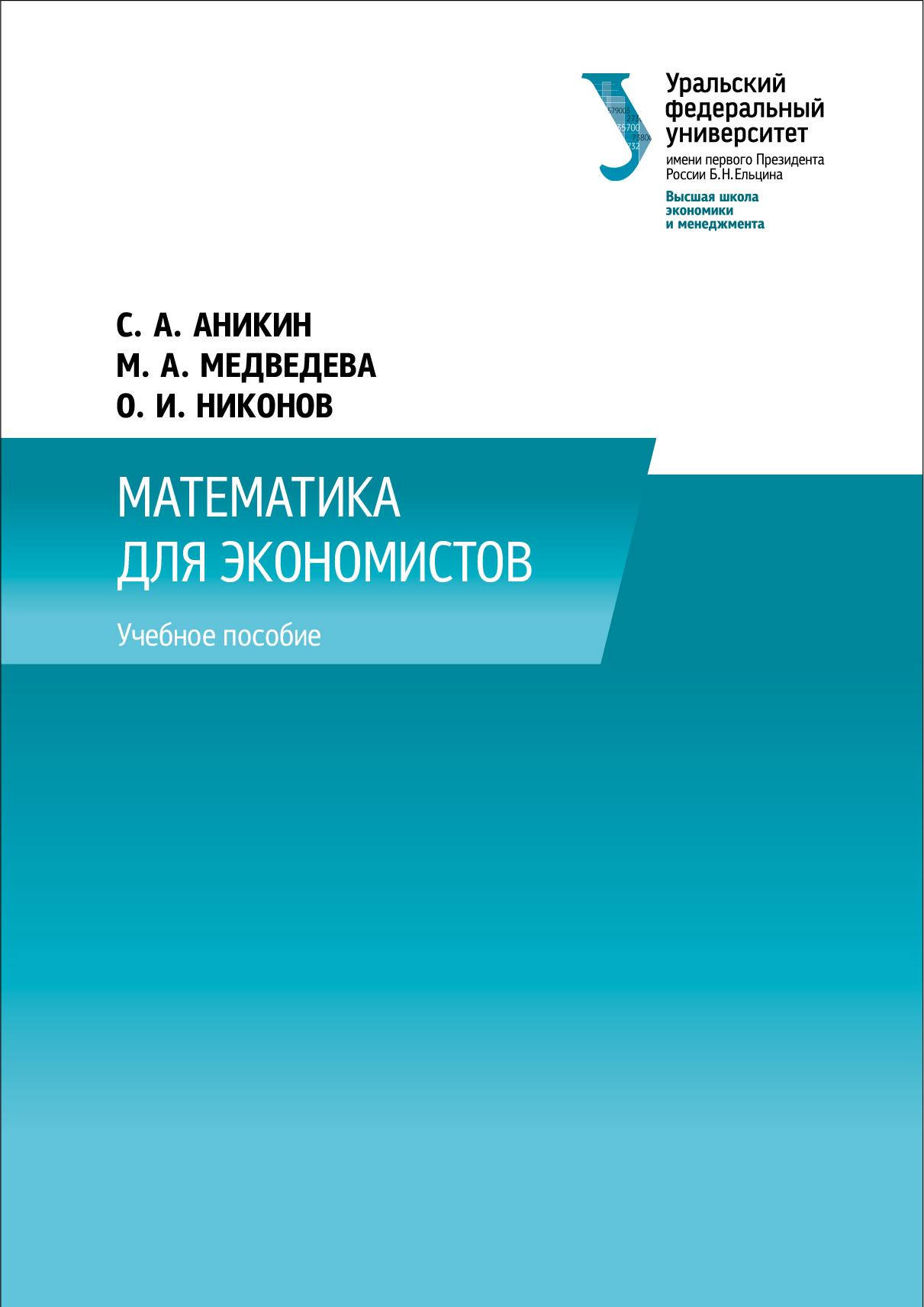 С. А. Аникин Математика для экономистов экономико математические исследования математические модели и информационные технологии