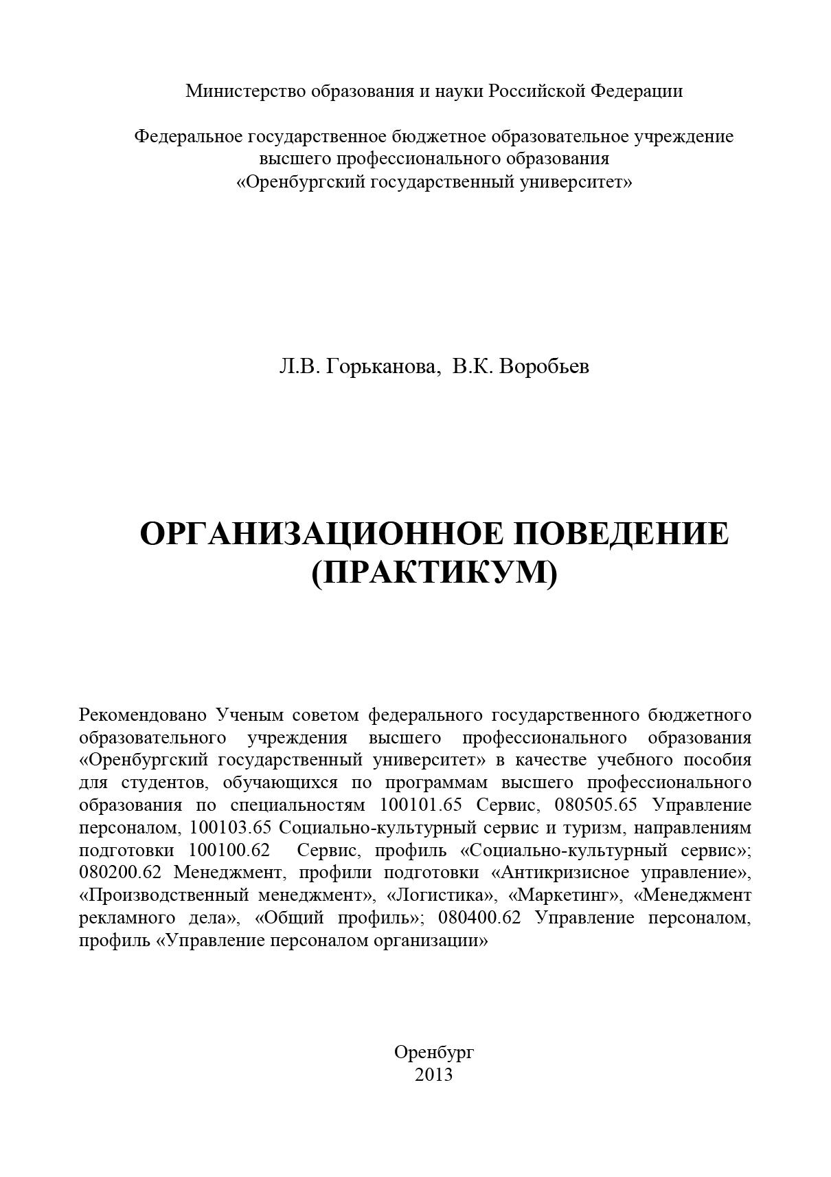 В. К. Воробьев Организационное поведение (практикум)