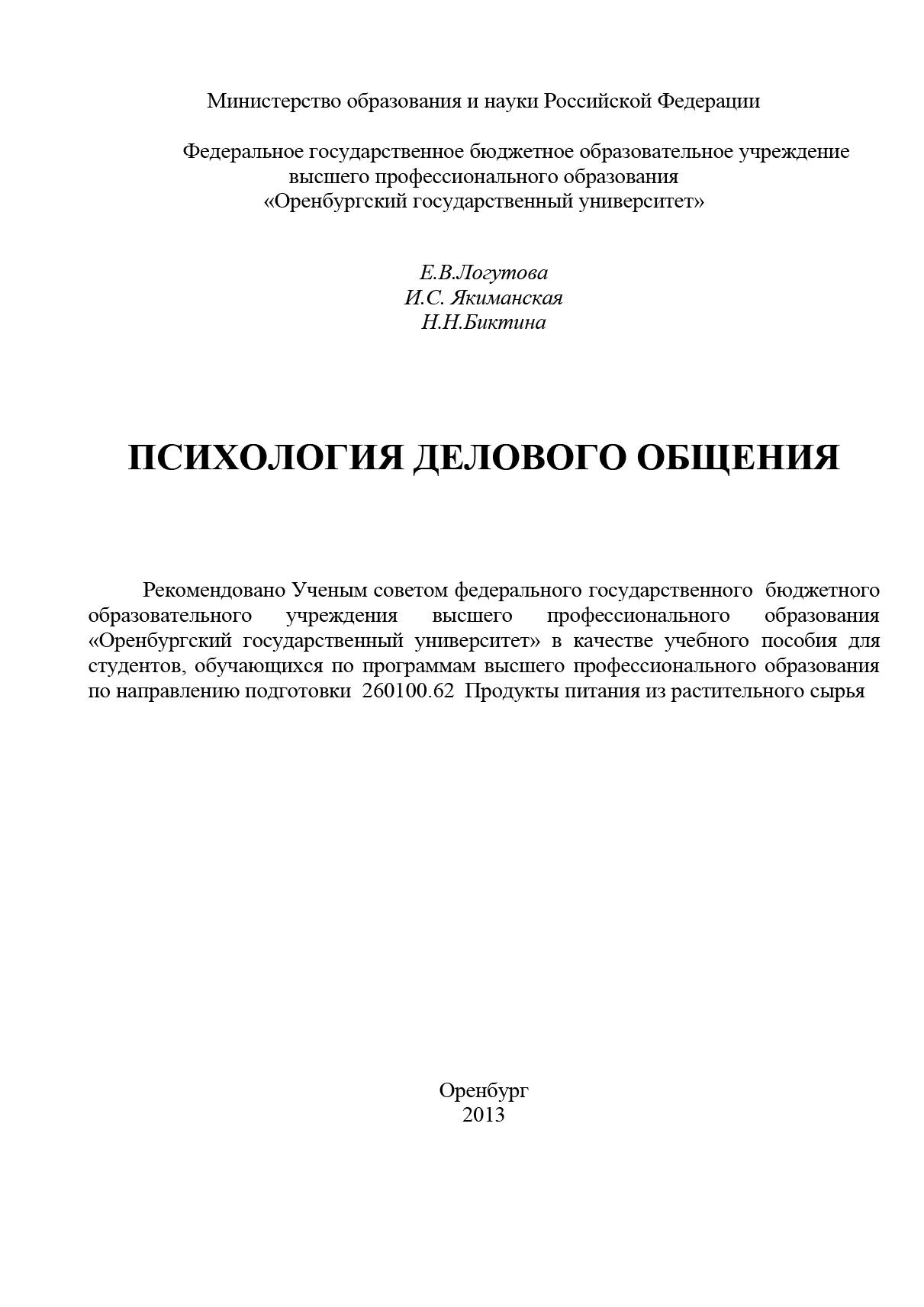 И. С. Якиманская Психология делового общения