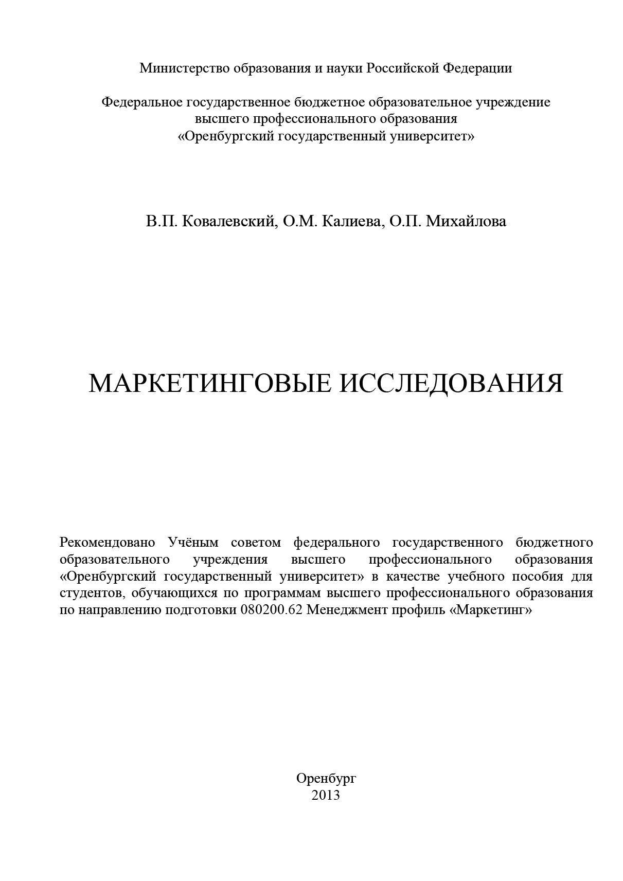 цена на О. М. Калиева Маркетинговые исследования